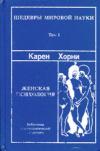 Женская психология, Хорни Карен
