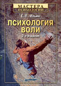 Психология воли, Ильин Евгений