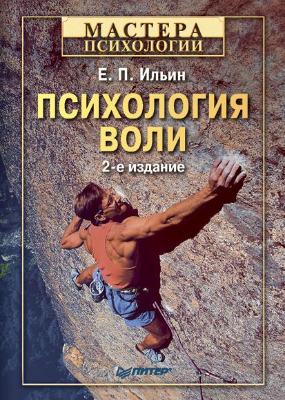 """Обложка книги """"Психология воли"""""""