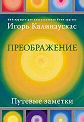 Преображение. Путевые заметки, Калинаускас Игорь