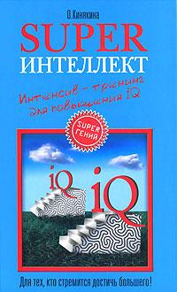 """Обложка книги """"Superинтеллект. Интенсив-тренинг для повышения IQ"""""""