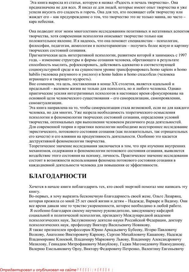 PDF. Психология творчества. Свет, сумерки и темная ночь души. Козлов В. В. Страница 1. Читать онлайн