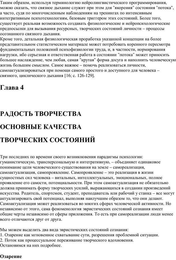 PDF. Психология творчества. Свет, сумерки и темная ночь души. Козлов В. В. Страница 16. Читать онлайн