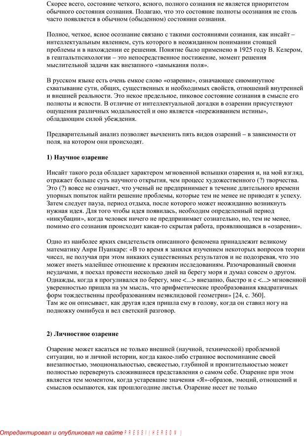 PDF. Психология творчества. Свет, сумерки и темная ночь души. Козлов В. В. Страница 17. Читать онлайн