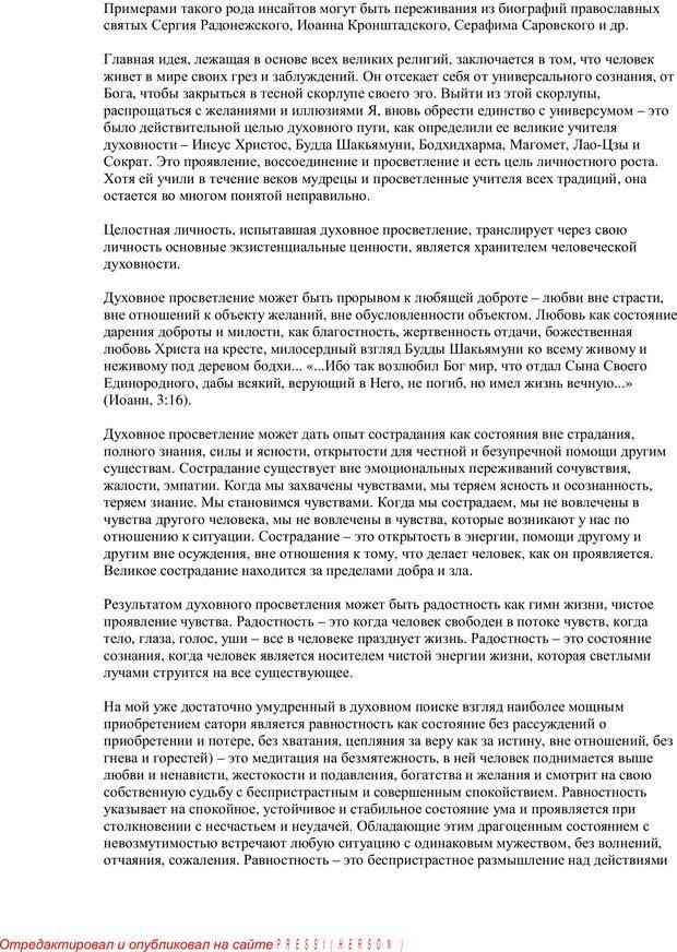 PDF. Психология творчества. Свет, сумерки и темная ночь души. Козлов В. В. Страница 19. Читать онлайн