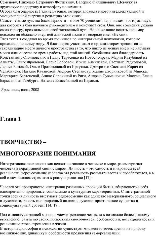 PDF. Психология творчества. Свет, сумерки и темная ночь души. Козлов В. В. Страница 2. Читать онлайн