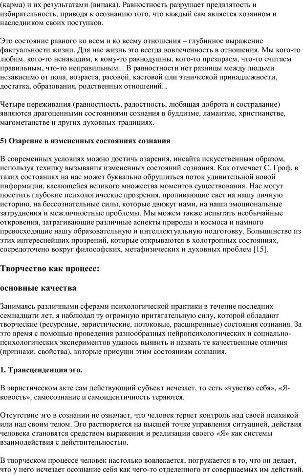 PDF. Психология творчества. Свет, сумерки и темная ночь души. Козлов В. В. Страница 20. Читать онлайн