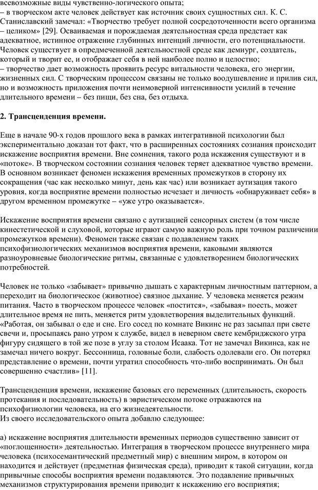 PDF. Психология творчества. Свет, сумерки и темная ночь души. Козлов В. В. Страница 22. Читать онлайн
