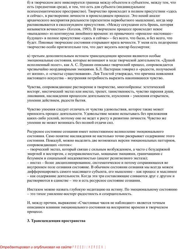 PDF. Психология творчества. Свет, сумерки и темная ночь души. Козлов В. В. Страница 23. Читать онлайн