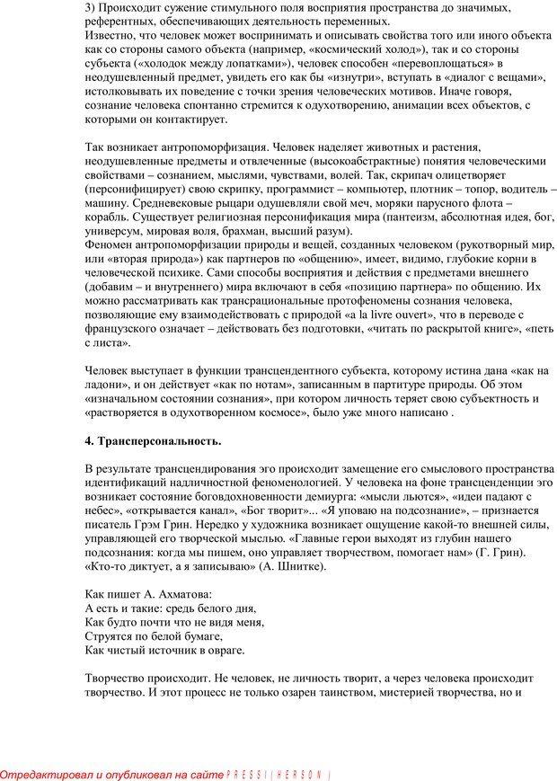 PDF. Психология творчества. Свет, сумерки и темная ночь души. Козлов В. В. Страница 25. Читать онлайн