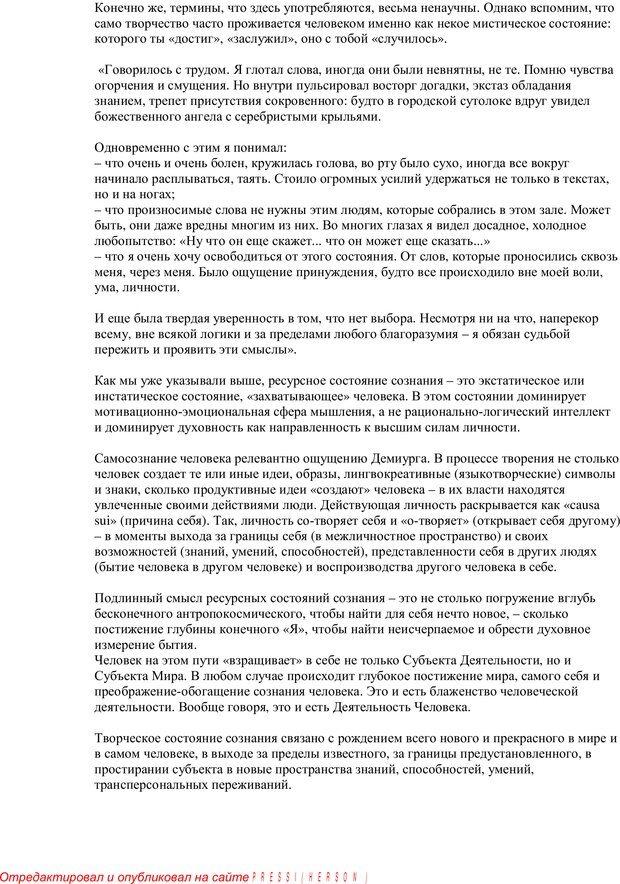 PDF. Психология творчества. Свет, сумерки и темная ночь души. Козлов В. В. Страница 27. Читать онлайн