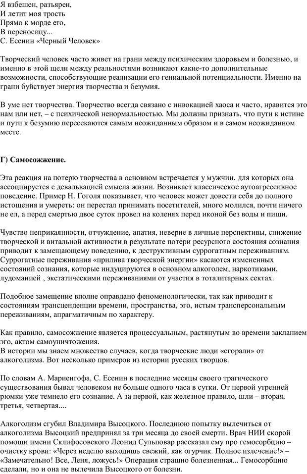 PDF. Психология творчества. Свет, сумерки и темная ночь души. Козлов В. В. Страница 34. Читать онлайн