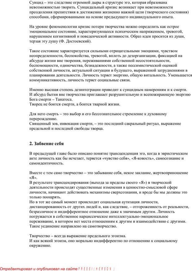 PDF. Психология творчества. Свет, сумерки и темная ночь души. Козлов В. В. Страница 37. Читать онлайн