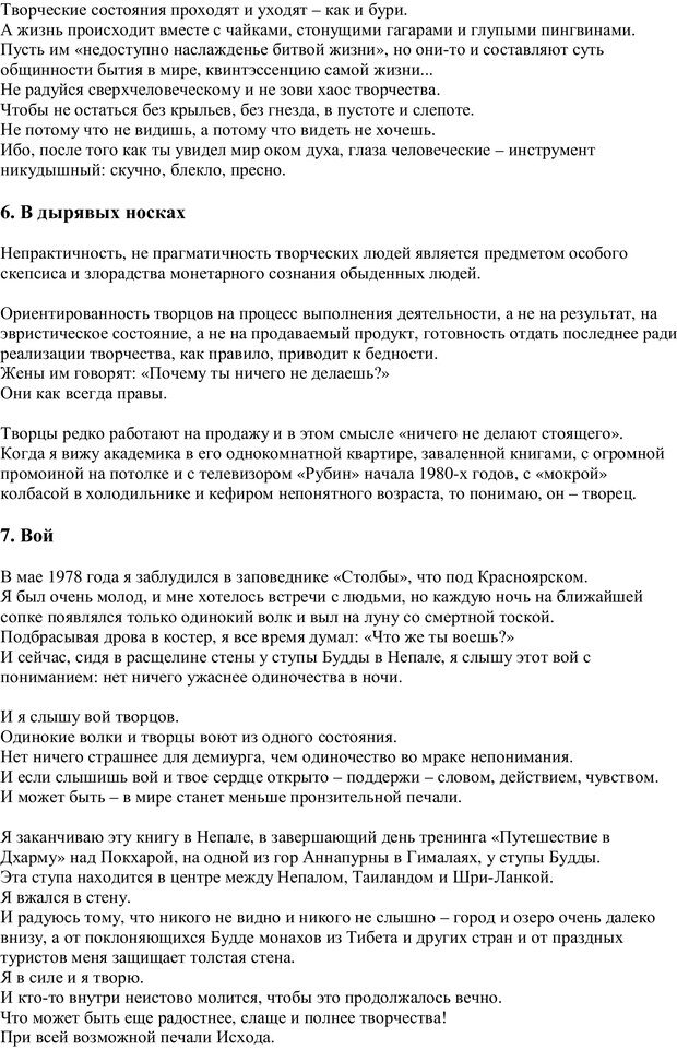 PDF. Психология творчества. Свет, сумерки и темная ночь души. Козлов В. В. Страница 42. Читать онлайн