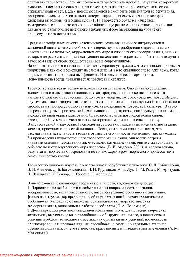 PDF. Психология творчества. Свет, сумерки и темная ночь души. Козлов В. В. Страница 5. Читать онлайн