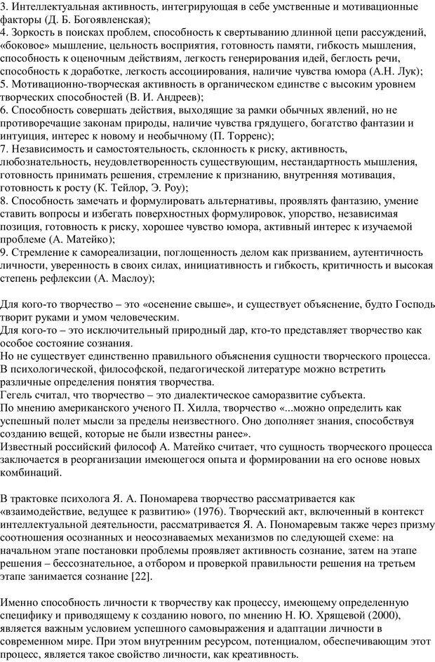 PDF. Психология творчества. Свет, сумерки и темная ночь души. Козлов В. В. Страница 6. Читать онлайн