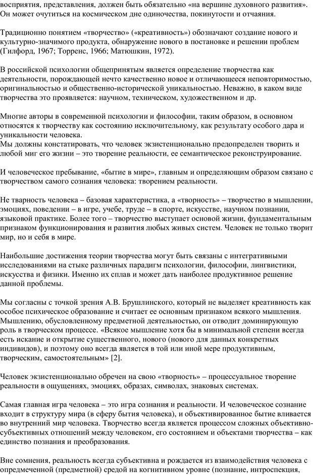 PDF. Психология творчества. Свет, сумерки и темная ночь души. Козлов В. В. Страница 8. Читать онлайн