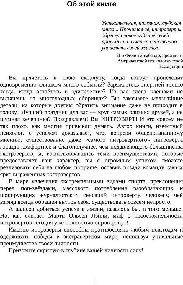PDF. Непобедимый интроверт. Лэйни М. О. Страница 1. Читать онлайн