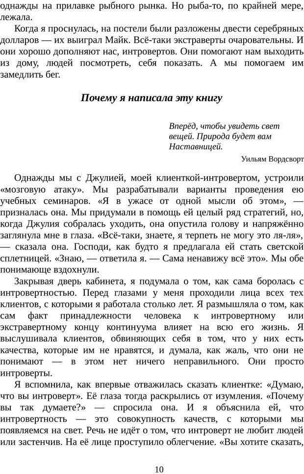 PDF. Непобедимый интроверт. Лэйни М. О. Страница 10. Читать онлайн