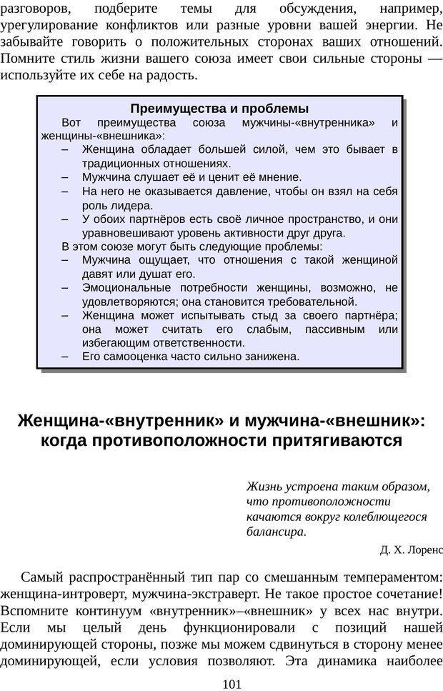 PDF. Непобедимый интроверт. Лэйни М. О. Страница 101. Читать онлайн