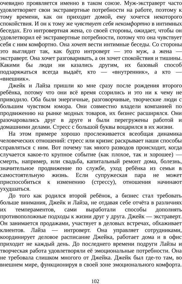 PDF. Непобедимый интроверт. Лэйни М. О. Страница 102. Читать онлайн