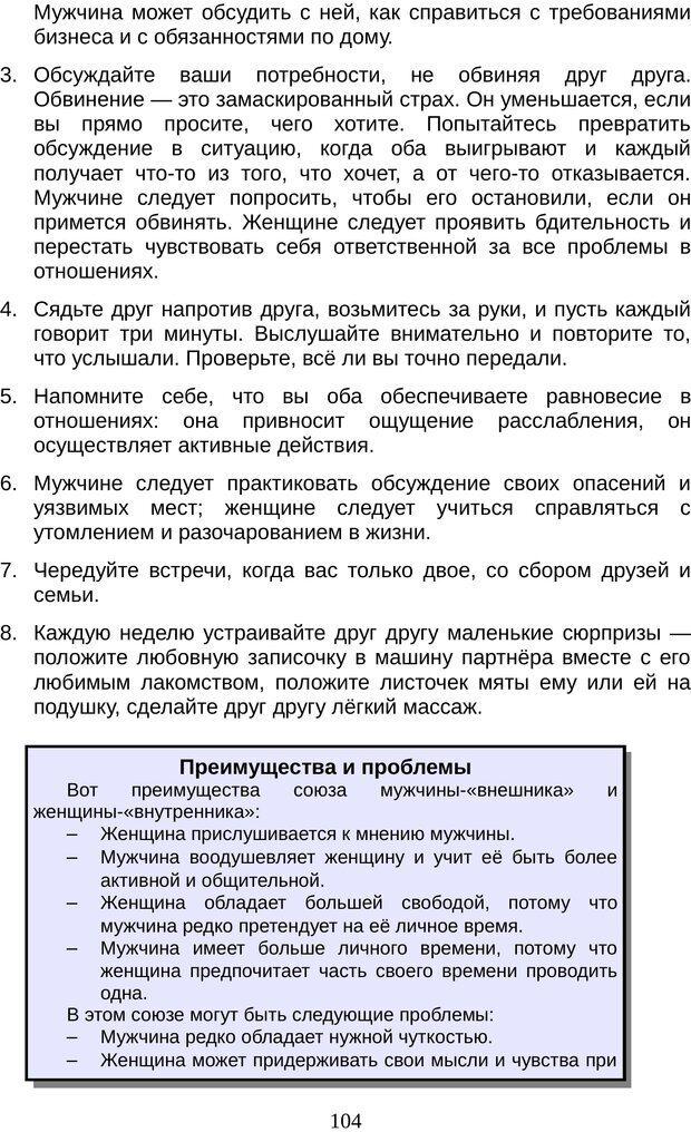 PDF. Непобедимый интроверт. Лэйни М. О. Страница 104. Читать онлайн
