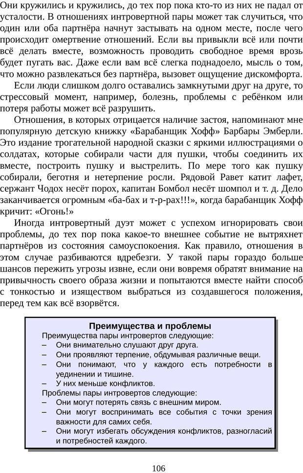 PDF. Непобедимый интроверт. Лэйни М. О. Страница 106. Читать онлайн