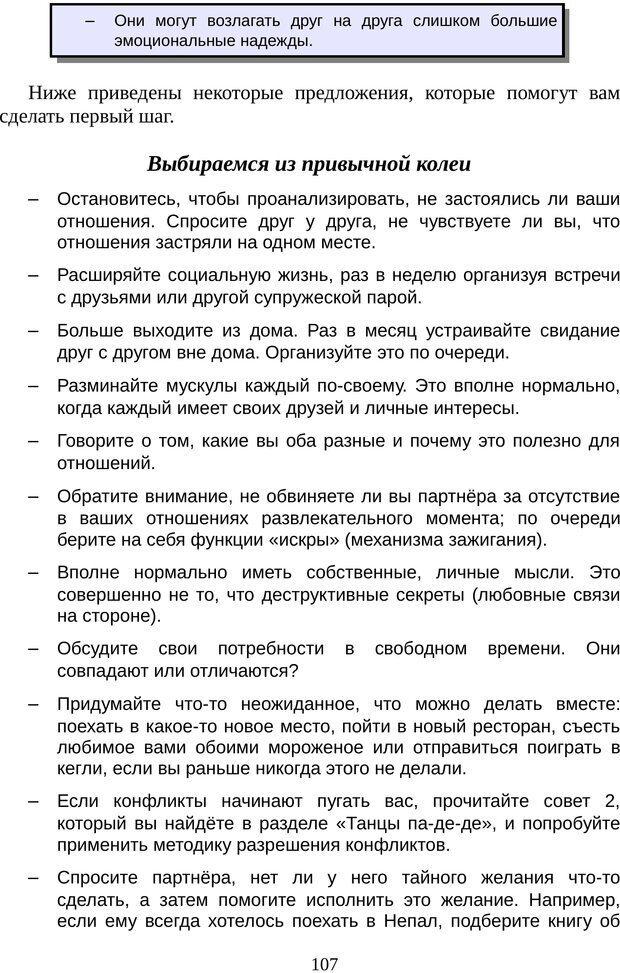 PDF. Непобедимый интроверт. Лэйни М. О. Страница 107. Читать онлайн