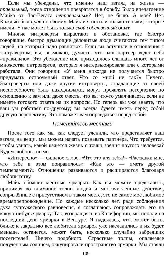 PDF. Непобедимый интроверт. Лэйни М. О. Страница 109. Читать онлайн