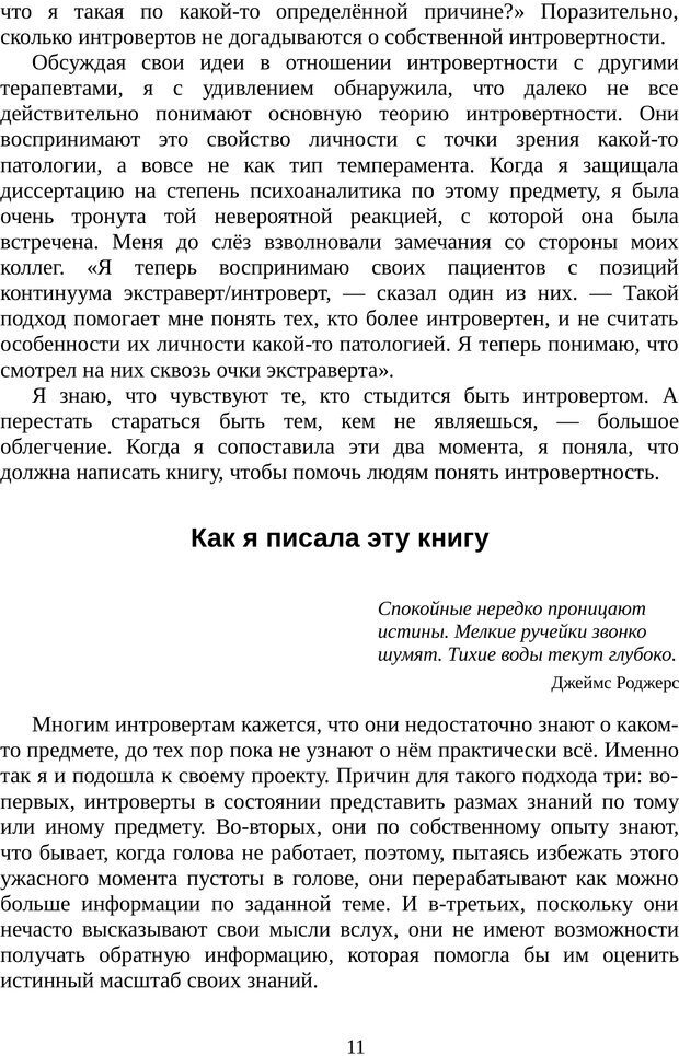 PDF. Непобедимый интроверт. Лэйни М. О. Страница 11. Читать онлайн