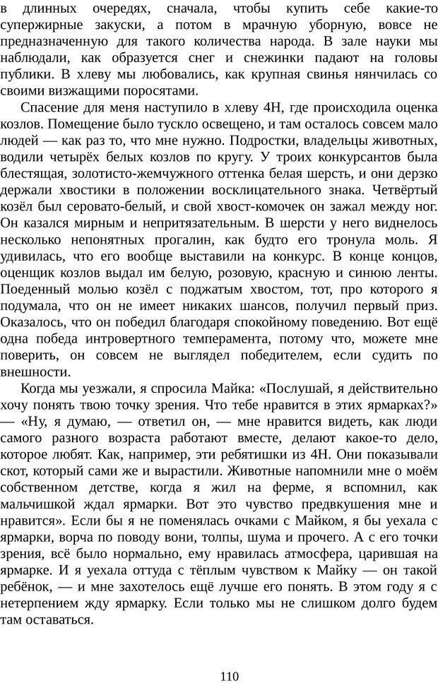 PDF. Непобедимый интроверт. Лэйни М. О. Страница 110. Читать онлайн
