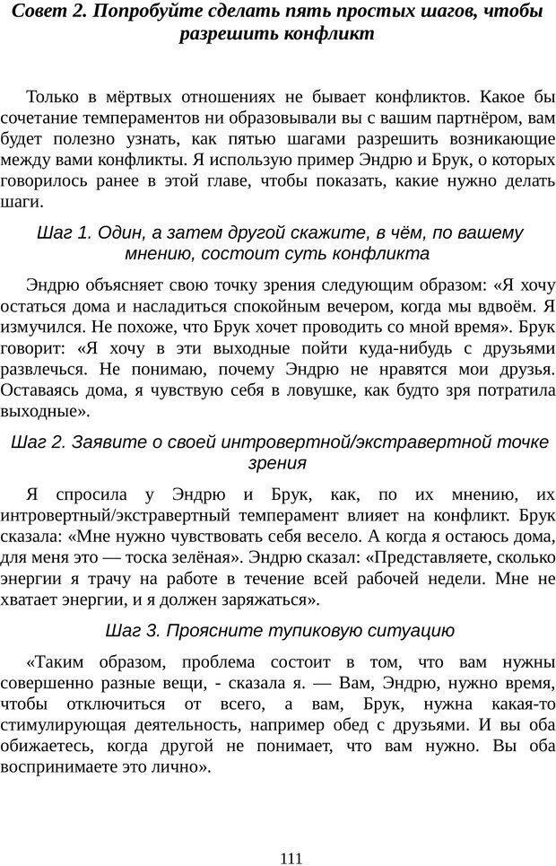 PDF. Непобедимый интроверт. Лэйни М. О. Страница 111. Читать онлайн