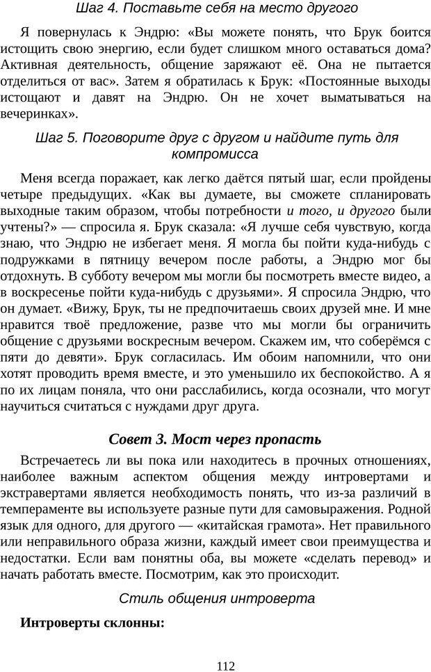 PDF. Непобедимый интроверт. Лэйни М. О. Страница 112. Читать онлайн