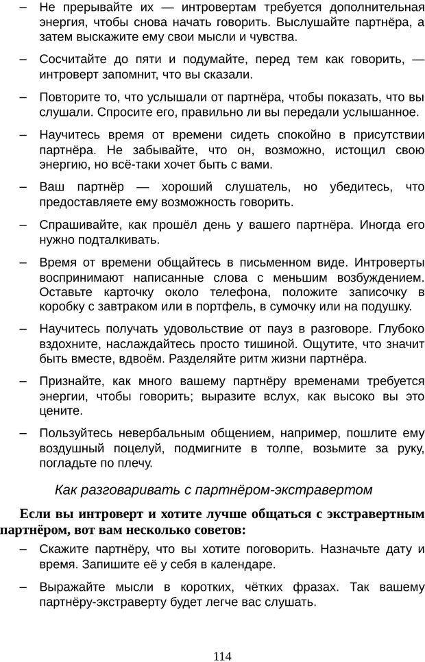 PDF. Непобедимый интроверт. Лэйни М. О. Страница 114. Читать онлайн