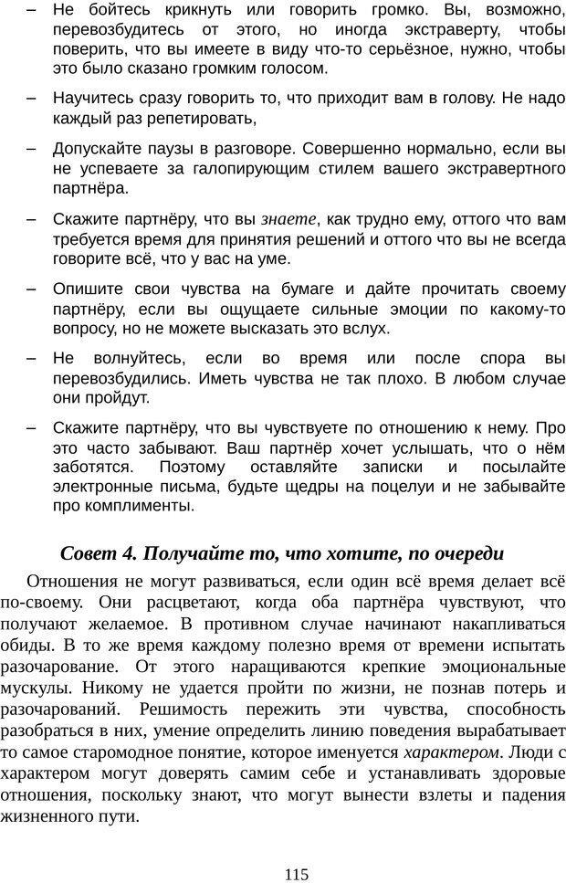 PDF. Непобедимый интроверт. Лэйни М. О. Страница 115. Читать онлайн