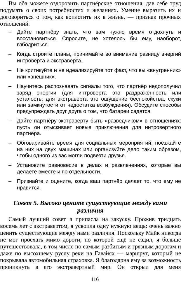 PDF. Непобедимый интроверт. Лэйни М. О. Страница 116. Читать онлайн