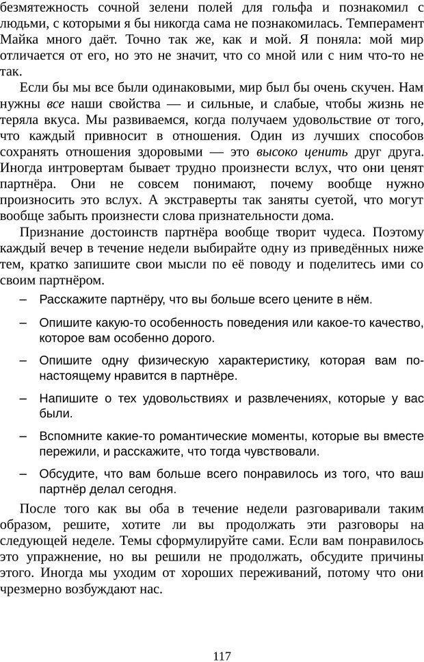 PDF. Непобедимый интроверт. Лэйни М. О. Страница 117. Читать онлайн