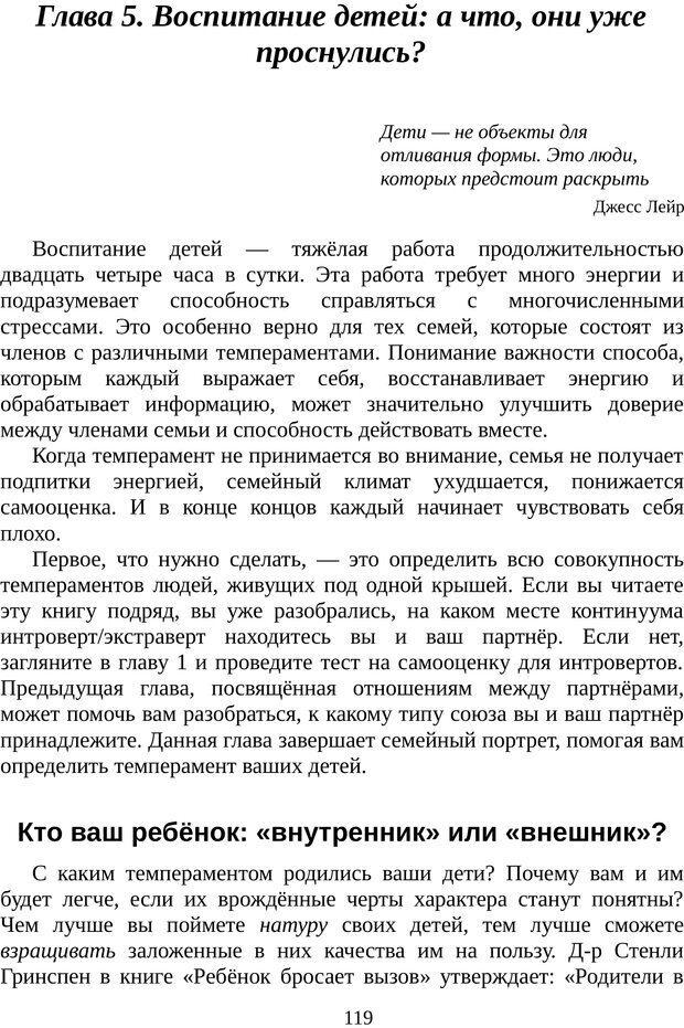 PDF. Непобедимый интроверт. Лэйни М. О. Страница 119. Читать онлайн