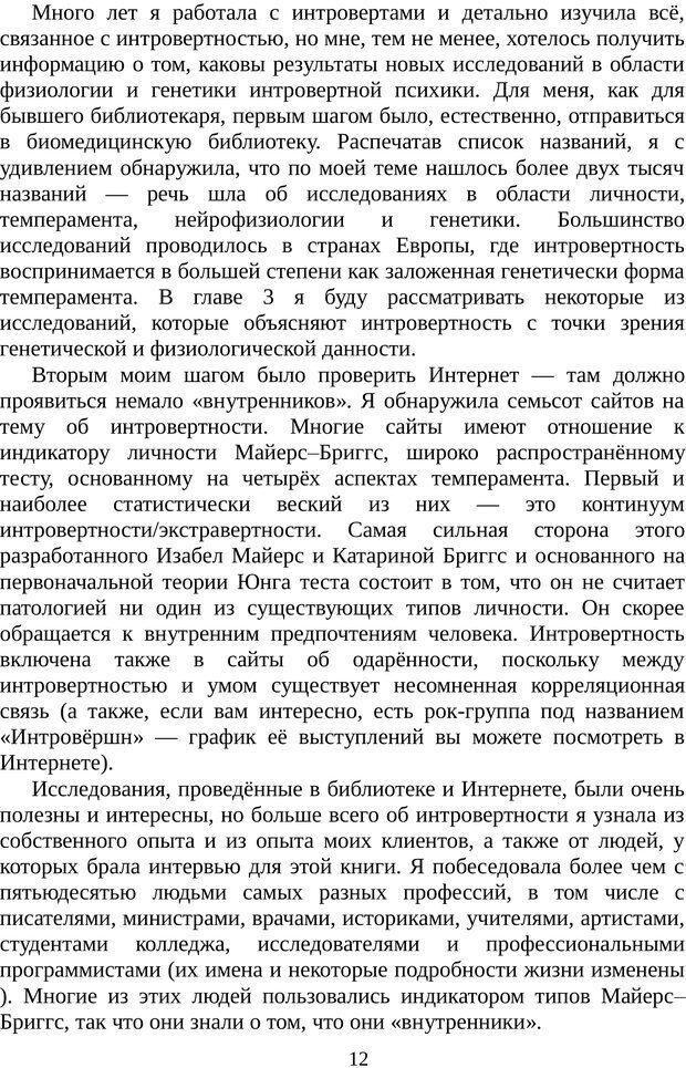 PDF. Непобедимый интроверт. Лэйни М. О. Страница 12. Читать онлайн