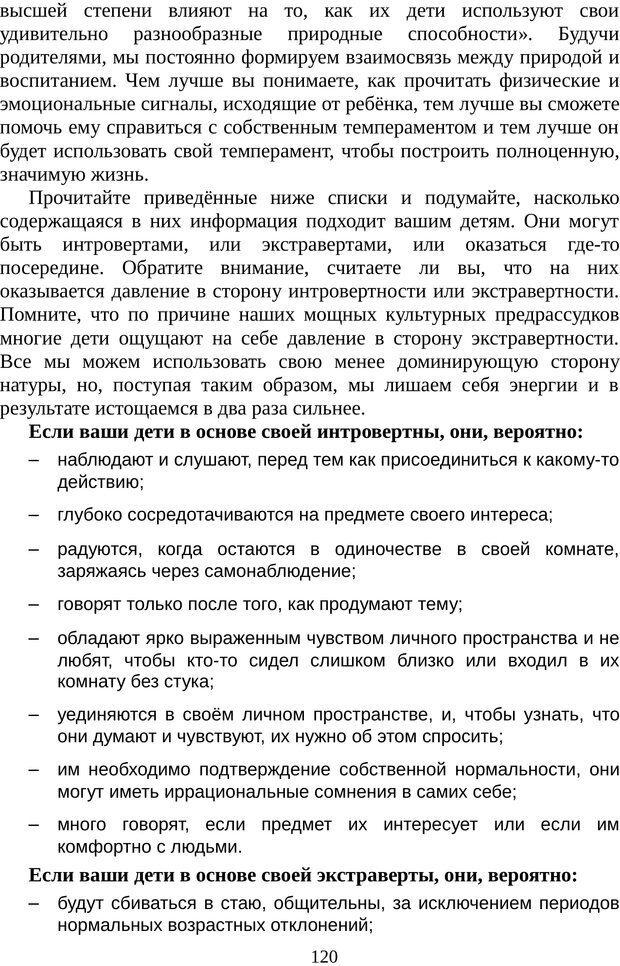 PDF. Непобедимый интроверт. Лэйни М. О. Страница 120. Читать онлайн