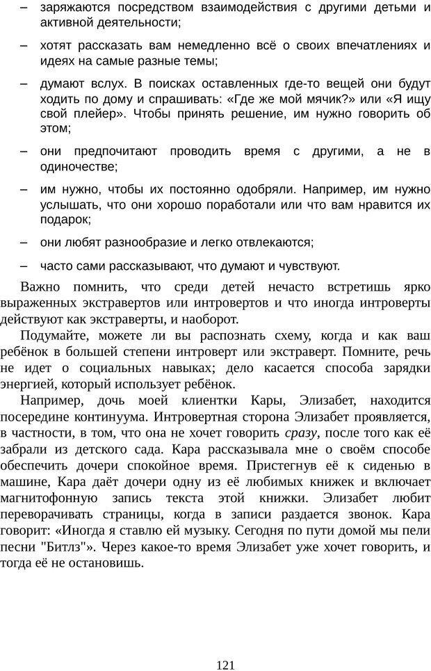 PDF. Непобедимый интроверт. Лэйни М. О. Страница 121. Читать онлайн