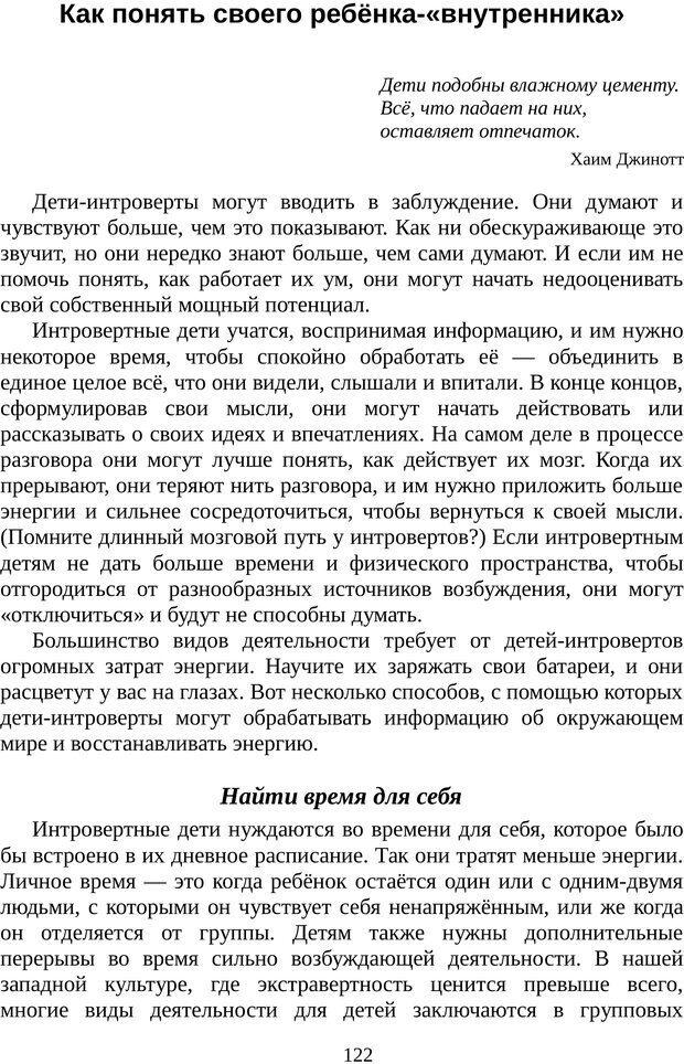 PDF. Непобедимый интроверт. Лэйни М. О. Страница 122. Читать онлайн