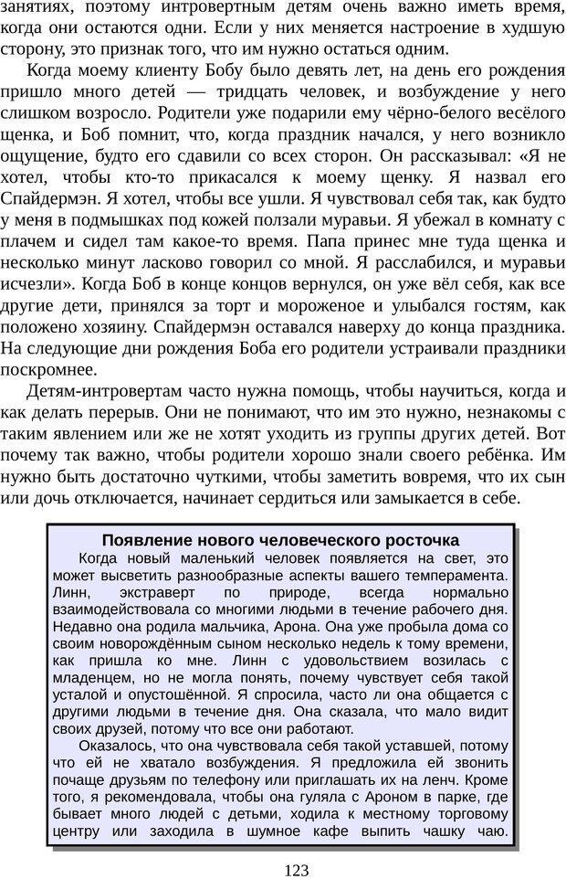 PDF. Непобедимый интроверт. Лэйни М. О. Страница 123. Читать онлайн