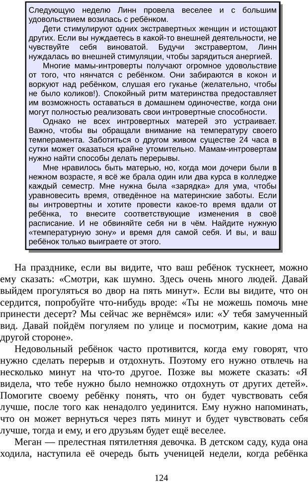 PDF. Непобедимый интроверт. Лэйни М. О. Страница 124. Читать онлайн