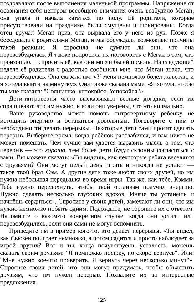 PDF. Непобедимый интроверт. Лэйни М. О. Страница 125. Читать онлайн