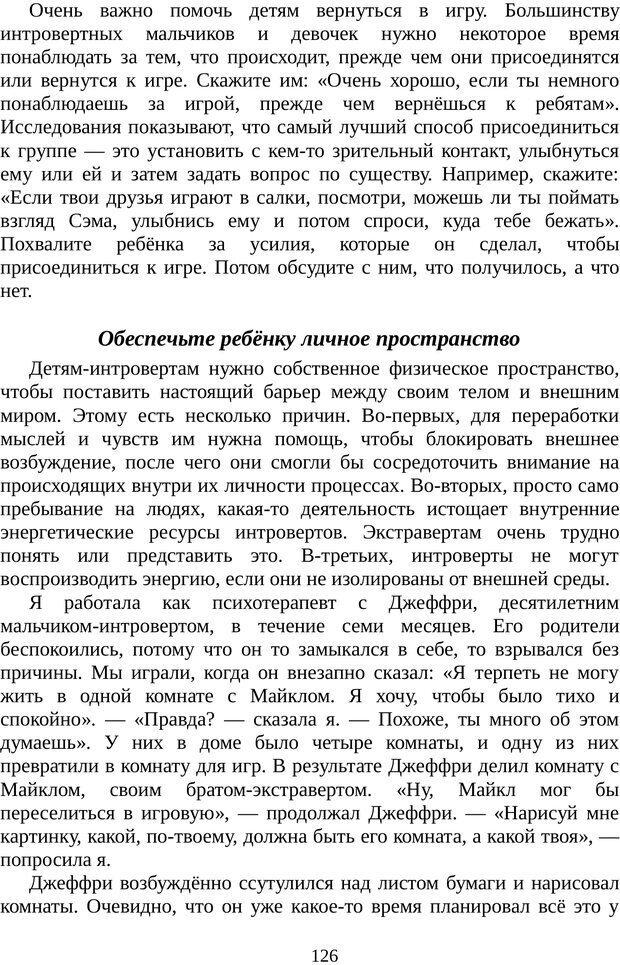 PDF. Непобедимый интроверт. Лэйни М. О. Страница 126. Читать онлайн