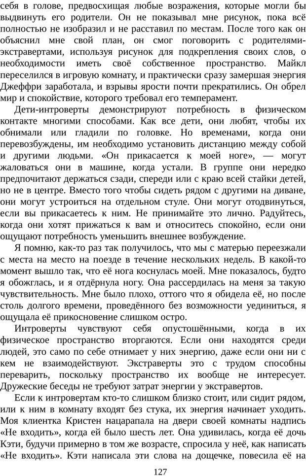PDF. Непобедимый интроверт. Лэйни М. О. Страница 127. Читать онлайн