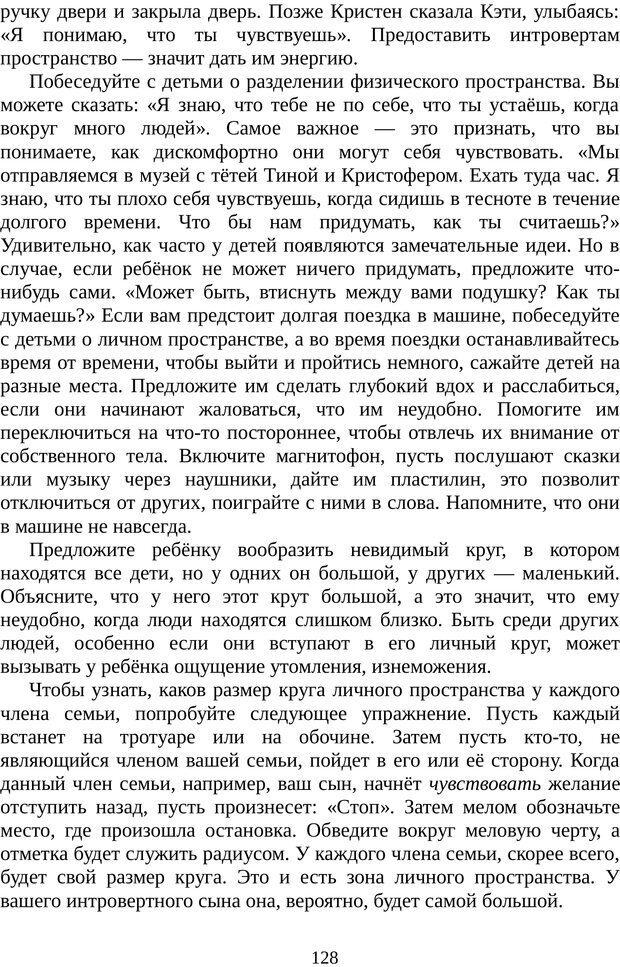 PDF. Непобедимый интроверт. Лэйни М. О. Страница 128. Читать онлайн