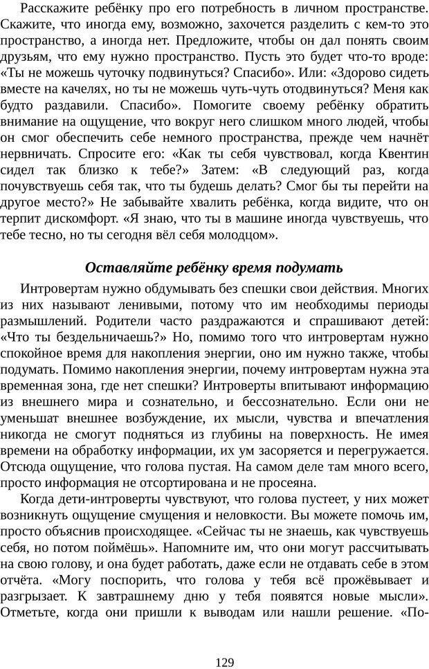 PDF. Непобедимый интроверт. Лэйни М. О. Страница 129. Читать онлайн