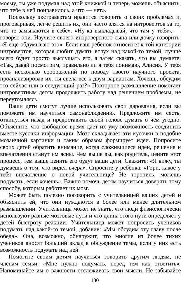 PDF. Непобедимый интроверт. Лэйни М. О. Страница 130. Читать онлайн
